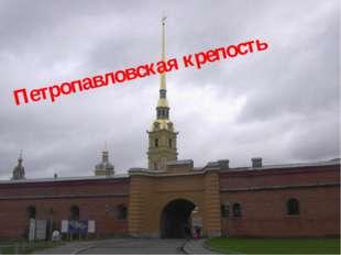аякрепость Петропавловскаякрепость