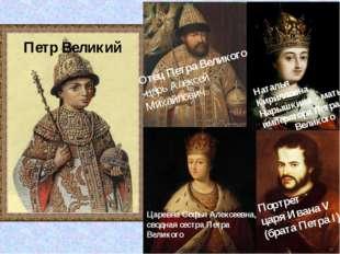 Наталья Кирилловна Нарышкина - мать императораПетра Великого Портрет царяИ