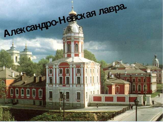 Александро-Невскаялавра.