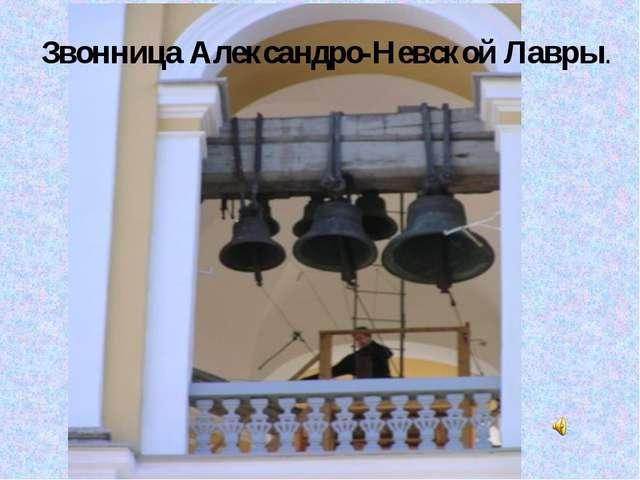 Звонница Александро-НевскойЛавры.