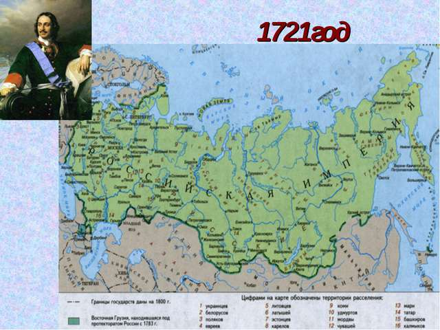 1721год