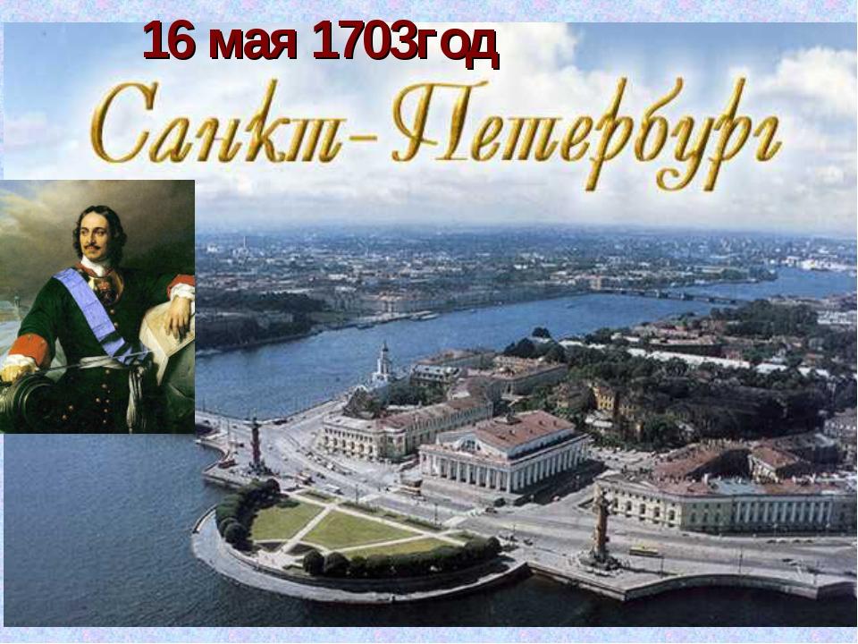 16 мая 1703год