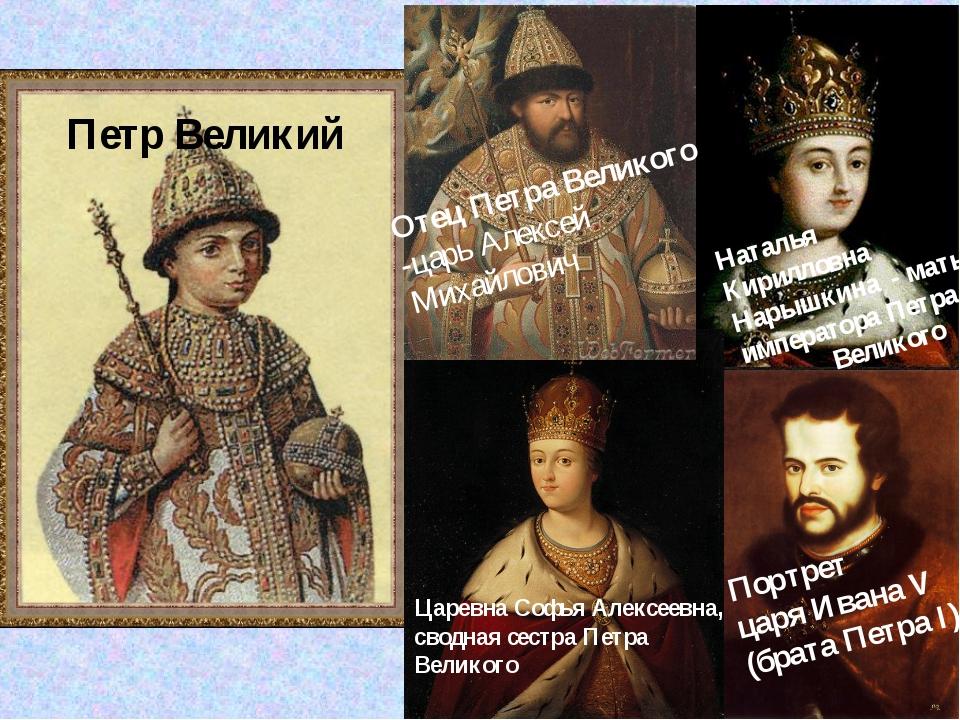Наталья Кирилловна Нарышкина - мать императораПетра Великого Портрет царяИ...