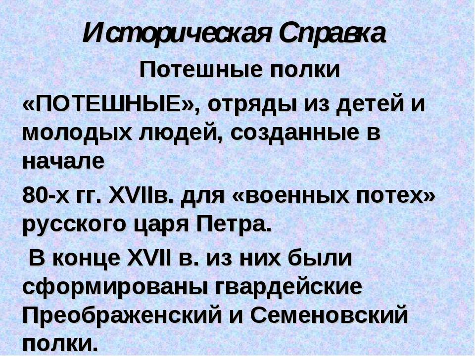 Историческая Справка Потешные полки «ПОТЕШНЫЕ», отряды из детей и молодых люд...