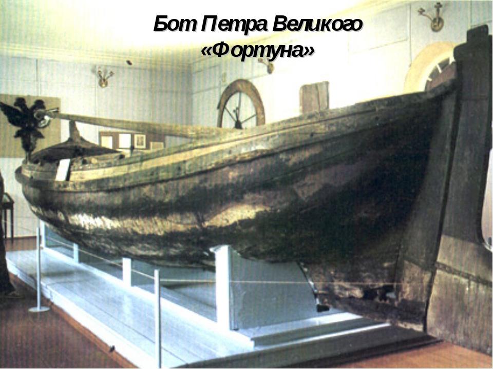 Бот Петра Великого «Фортуна»