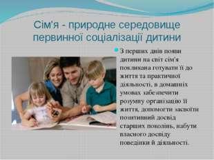 Сім'я - природне середовище первинної соціалізації дитини З перших днів появи