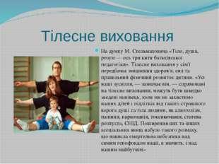 Тілесне виховання На думку М. Стельмаховича «Тіло, душа, розум — ось три кити