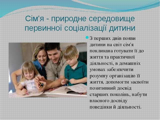 Сім'я - природне середовище первинної соціалізації дитини З перших днів появи...