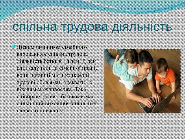 спільна трудова діяльність Дієвим чинником сімейного виховання є спільна труд...