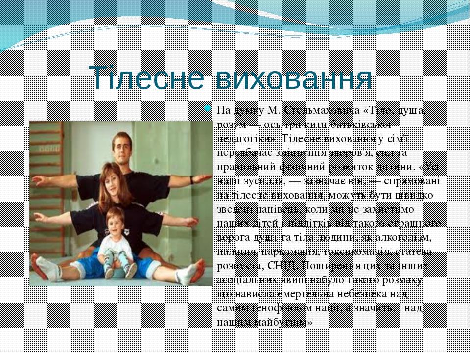 Тілесне виховання На думку М. Стельмаховича «Тіло, душа, розум — ось три кити...