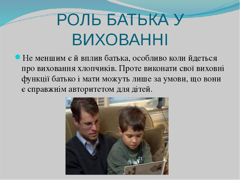 РОЛЬ БАТЬКА У ВИХОВАННІ Не меншим є й вплив батька, особливо коли йдеться про...