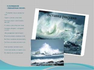 Н.А.Некрасов «Непонятная песня». … Клокочет, бушует, волнуется море Сердито и