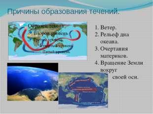 Причины образования течений. Ветер. Рельеф дна океана. Очертания материков. В