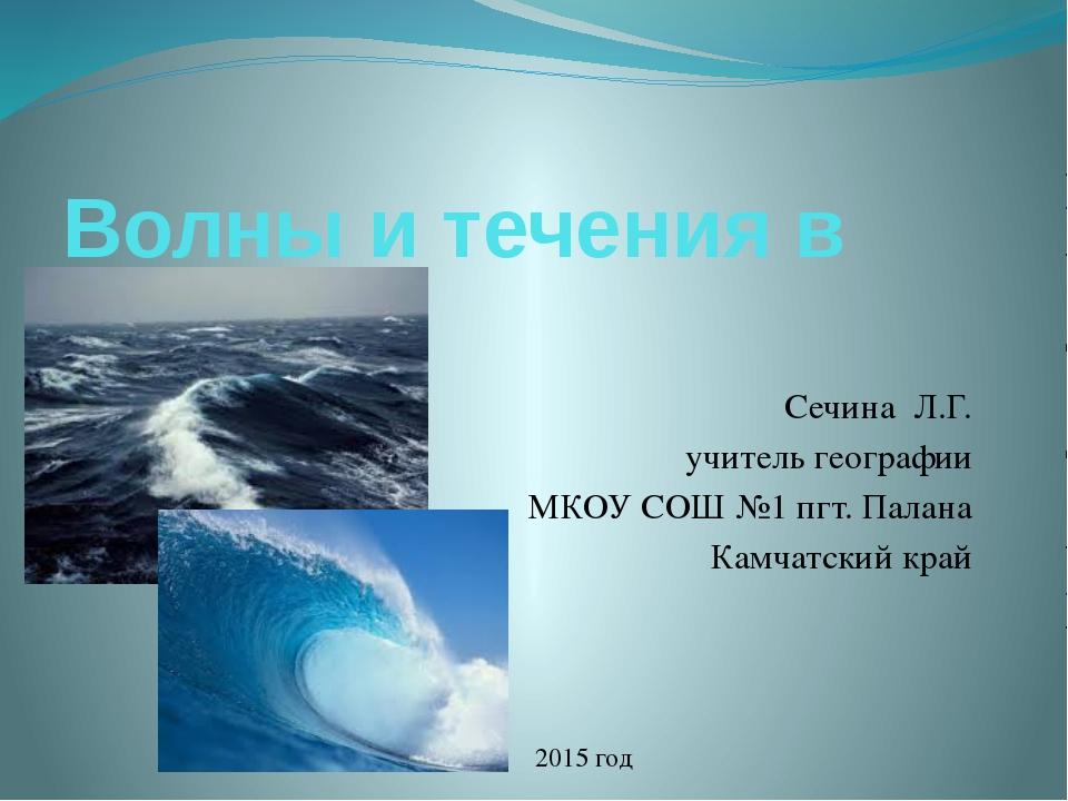 Волны и течения в океане. Сечина Л.Г. учитель географии МКОУ СОШ №1 пгт. Пала...