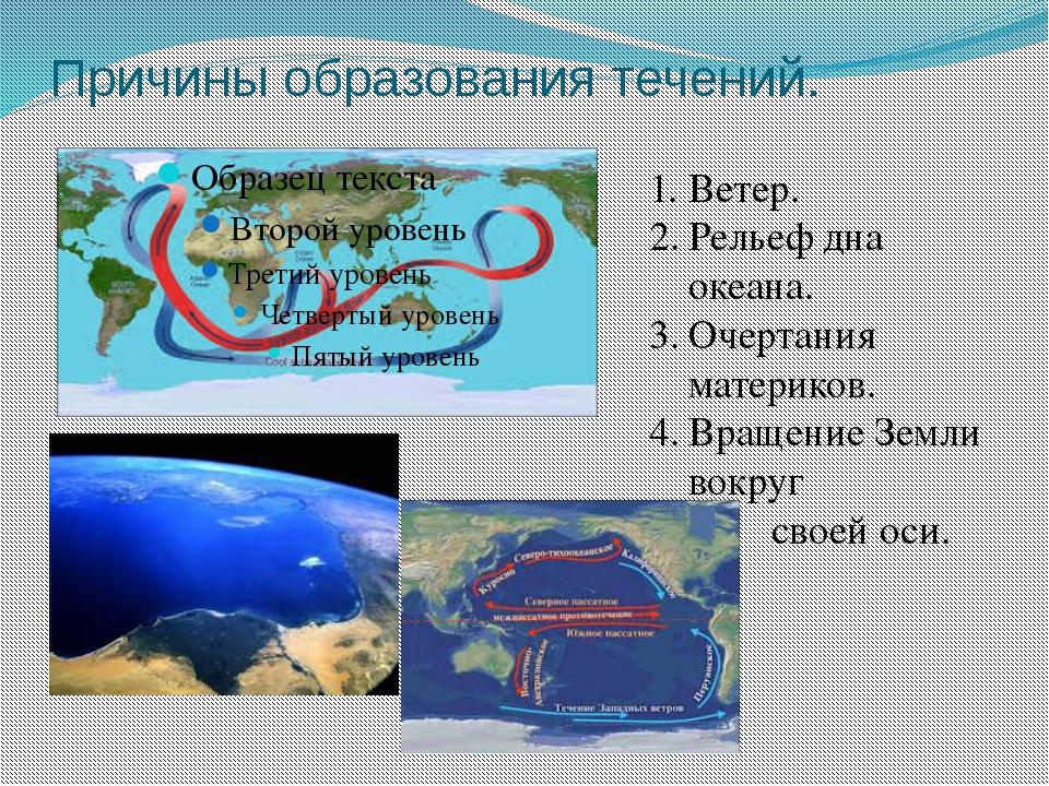 Причины образования течений. Ветер. Рельеф дна океана. Очертания материков. В...