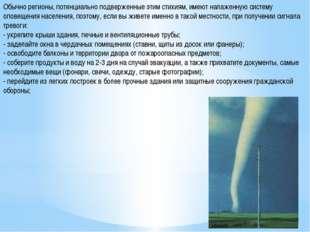 Обычно регионы, потенциально подверженные этим стихиям, имеют налаженную сист
