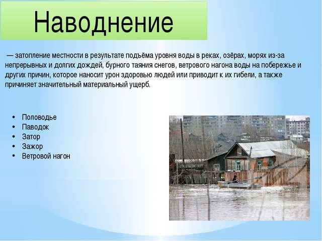 Наводнение — затопление местности в результате подъёма уровня воды в реках,...