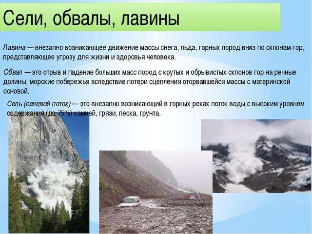 Сели, обвалы, лавины Лавина —внезапно возникающее движение массы снега, льда...