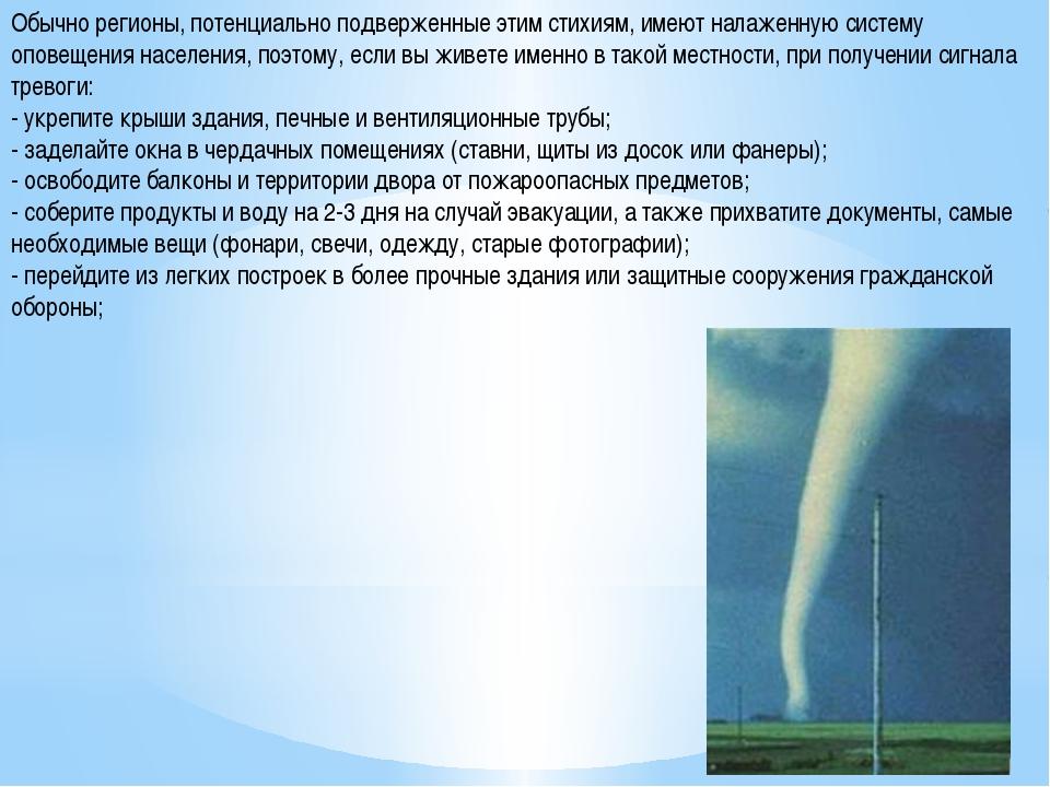 Обычно регионы, потенциально подверженные этим стихиям, имеют налаженную сист...
