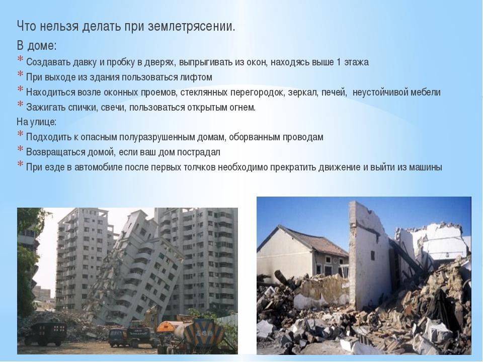 Что нельзя делать при землетрясении. В доме: Создавать давку и пробку в дверя...