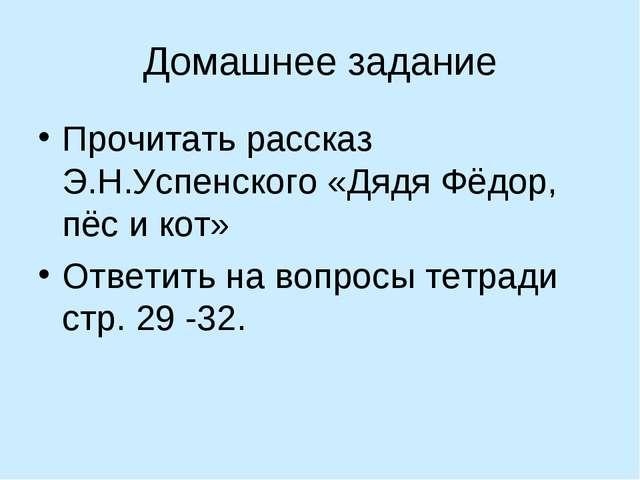 Домашнее задание Прочитать рассказ Э.Н.Успенского «Дядя Фёдор, пёс и кот» Отв...