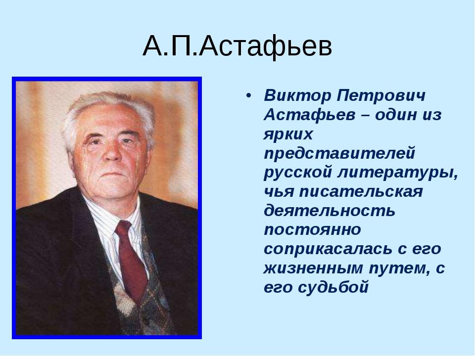 А.П.Астафьев Виктор Петрович Астафьев – один из ярких представителей русской...