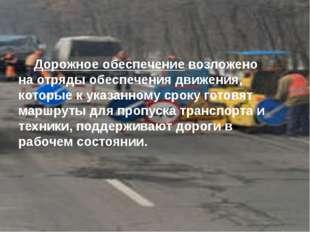 Дорожное обеспечение возложено на отряды обеспечения движения, которые к ук