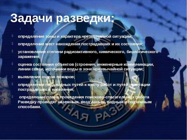 Задачи разведки: определение зоны и характера чрезвычайной ситуации; определе...