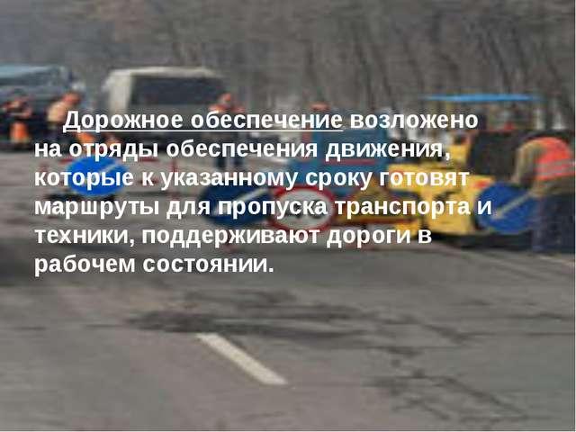 Дорожное обеспечение возложено на отряды обеспечения движения, которые к ук...