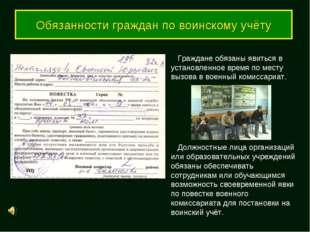 Обязанности граждан по воинскому учёту Граждане обязаны явиться в установленн