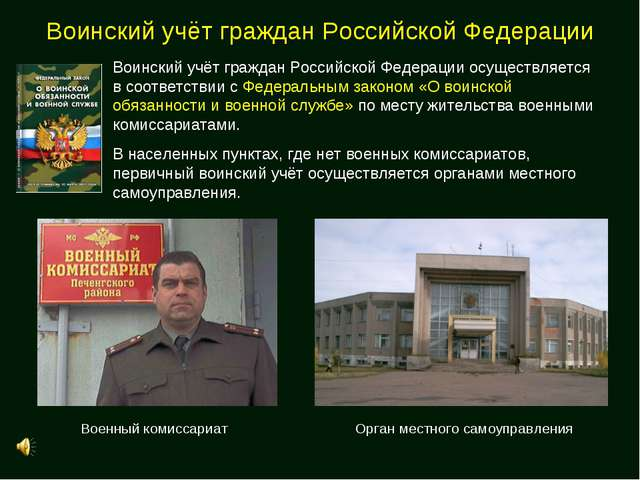 Воинский учёт граждан Российской Федерации Воинский учёт граждан Российской Ф...
