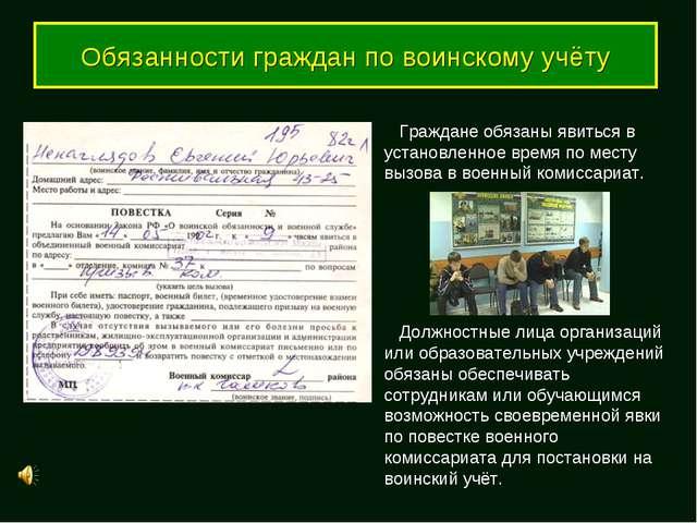 Обязанности граждан по воинскому учёту Граждане обязаны явиться в установленн...