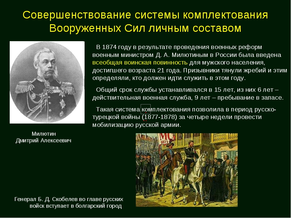 Совершенствование системы комплектования Вооруженных Сил личным составом В 18...