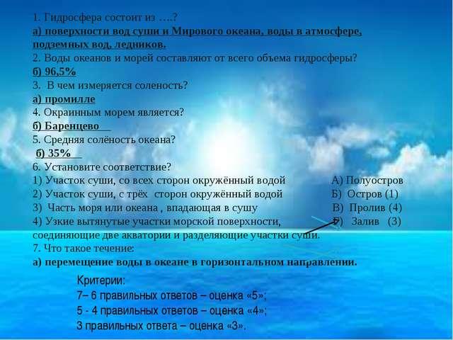 1. Гидросфера состоит из ….? а) поверхности вод суши и Мирового океана, воды...