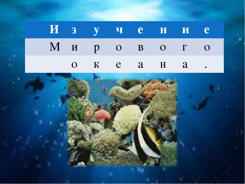 жизньв океане. Изучение Мирового океа...