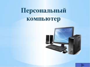 материнская плата; центральный процессор; оперативная память; жесткий диск; у