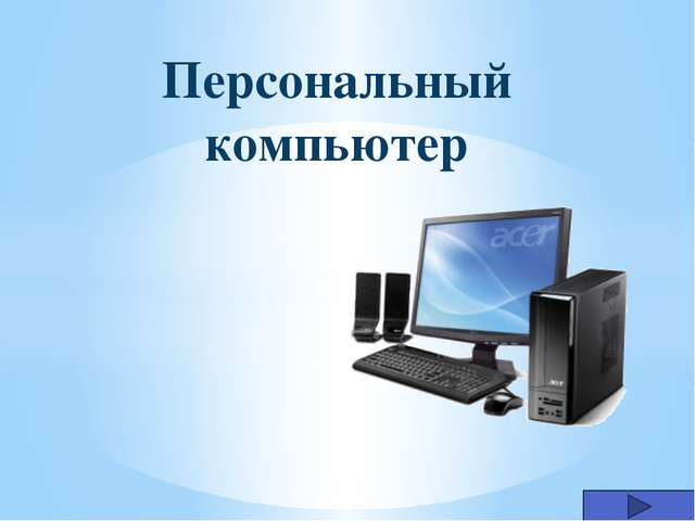 материнская плата; центральный процессор; оперативная память; жесткий диск; у...