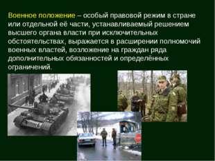 Военное положение – особый правовой режим в стране или отдельной её части, ус