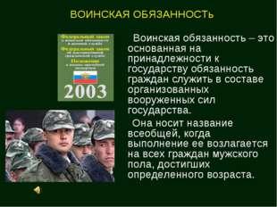 Воинская обязанность – это основанная на принадлежности к государству обяза