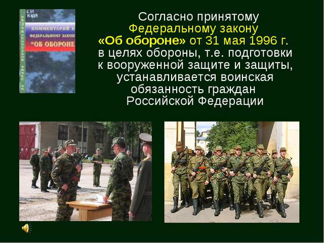 Согласно принятому Федеральному закону «Об обороне» от 31 мая 1996 г. в целя...