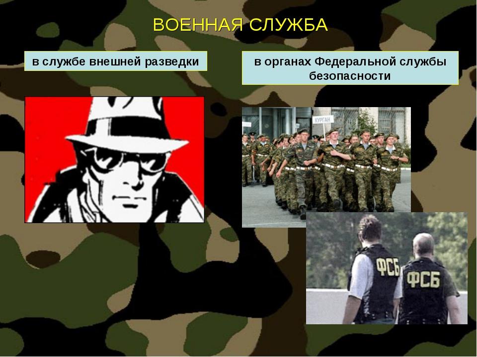 в службе внешней разведки в органах Федеральной службы безопасности ВОЕННАЯ С...