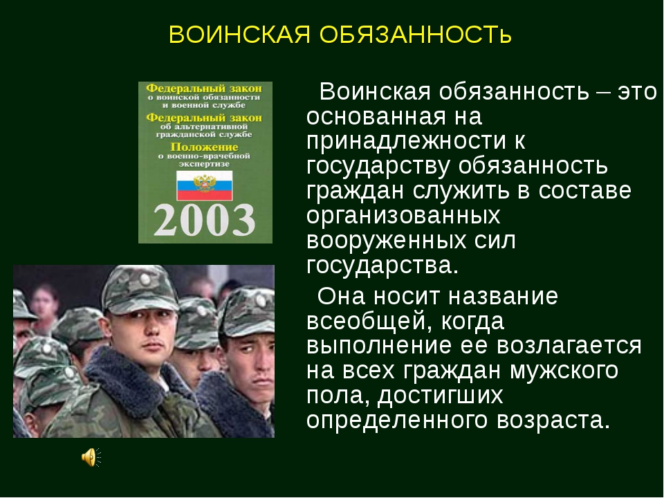 Воинская обязанность – это основанная на принадлежности к государству обяза...