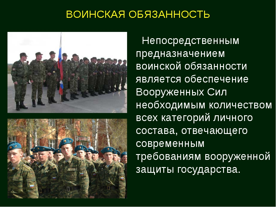 Непосредственным предназначением воинской обязанности является обеспечение...