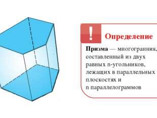 Определение Призма — многогранник, составленный из двух равных n-угольников,