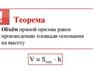 Теорема Объём прямой призмы равен произведению площади основания на высоту V