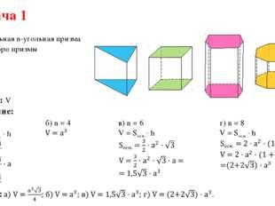 Задача 1 Дано: Решение: Найти: V Правильная n-угольная призма a) n = 3 а) n =