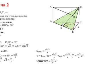 60° Задача 2 Дано: Решение: Найти: V АВСА1В1С1 — правильная треугольная призм