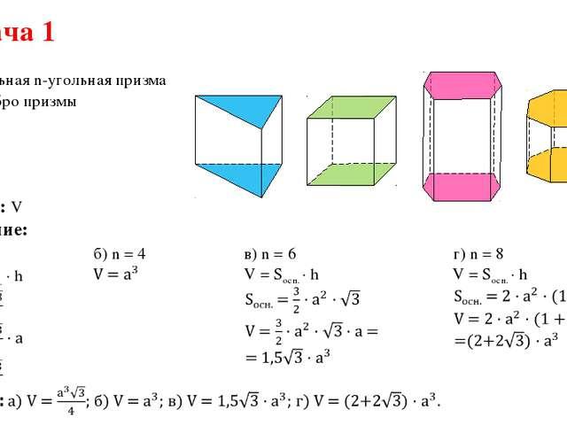 Задача 1 Дано: Решение: Найти: V Правильная n-угольная призма a) n = 3 а) n =...