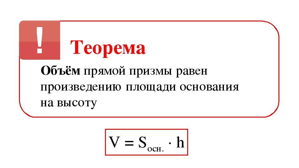 Теорема Объём прямой призмы равен произведению площади основания на высоту V...