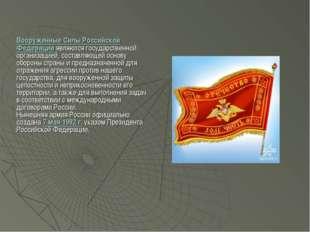 Вооруженные Силы Российской Федерации являются государственной организацией,